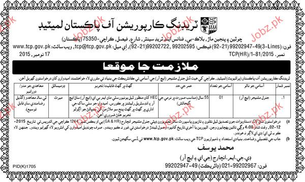General Manager Job in Trading Corporation of Pakistan