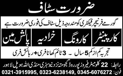 Carpenters, Kharadia, Carwing Job Opportunity