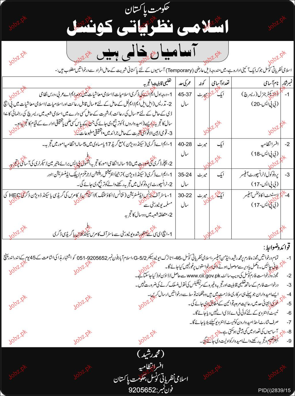 Director General, Admin officers Transport Officer Wanted