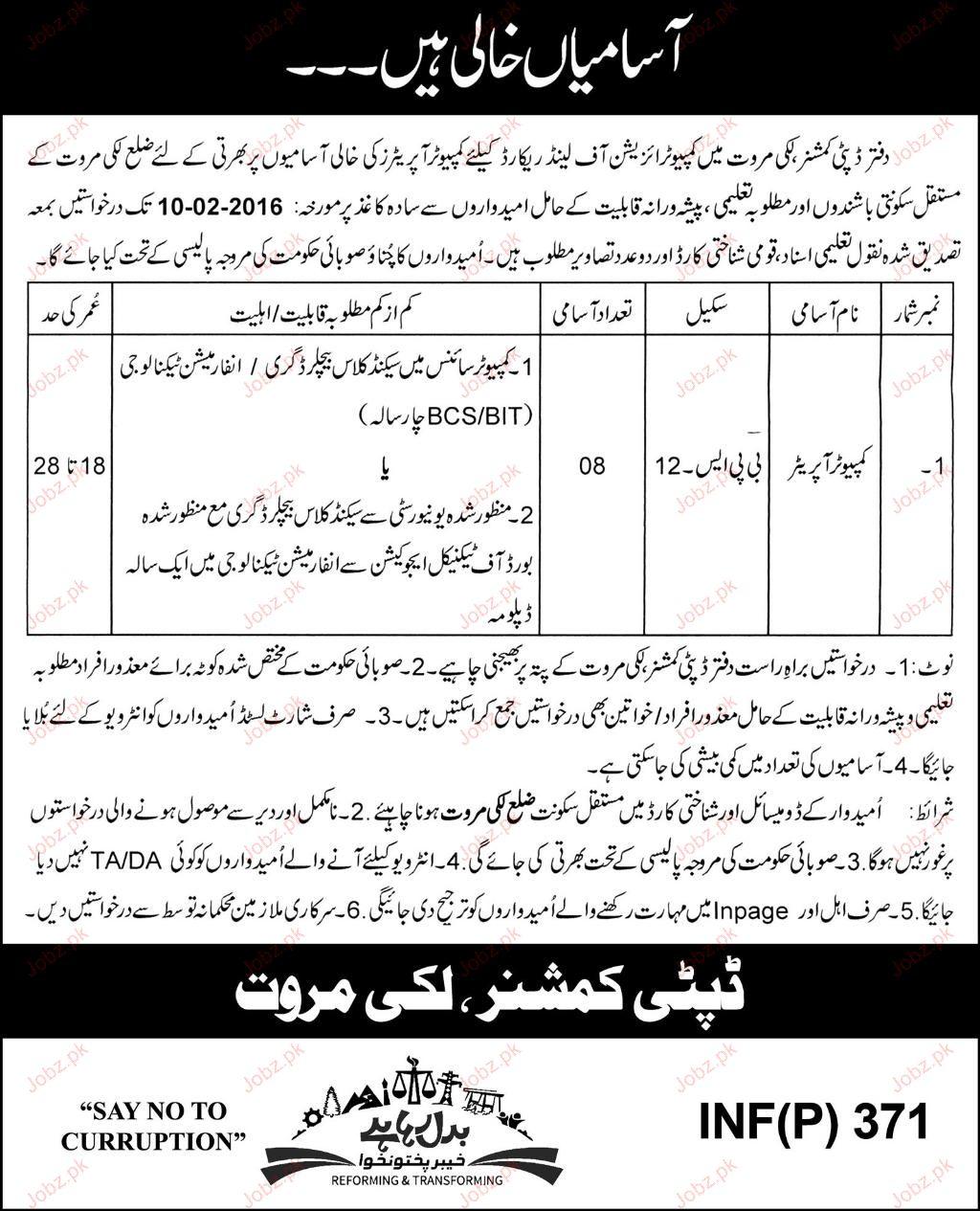 computer operator job in district office jobs pk computer operator job in district office