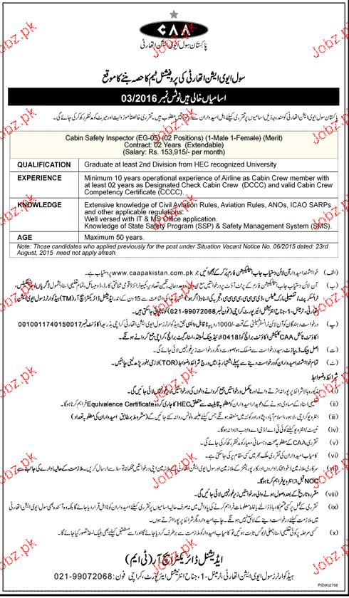 Cabin Safety Inspectors Job in Pakistan Civil Aviation Autho