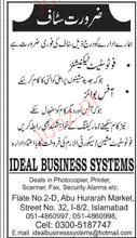 Photostate Technicians and Office Boys Job Opportunity