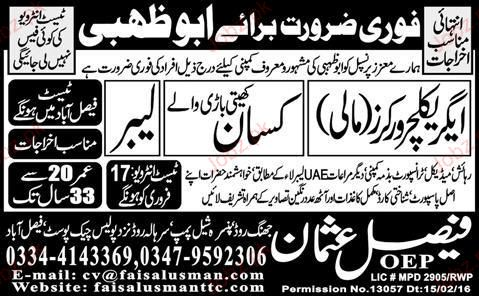 Agriculture Workers, Farmers and Malis  Job Opportunity