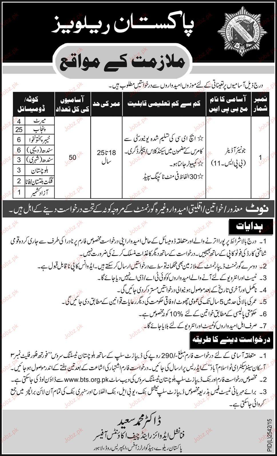 junior auditors job in pakistan railway 2019 job