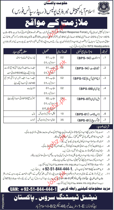 Assistants, Stenotypist, UDC Job in ISb Police
