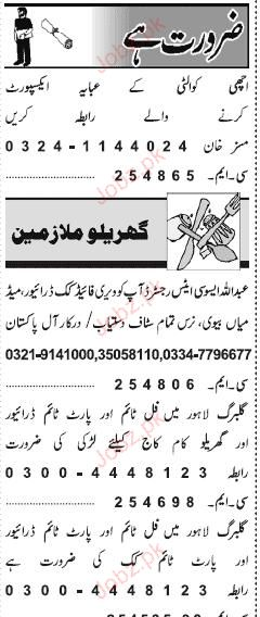 Drivers, Chawkidars, Security Guards Job Opportunity