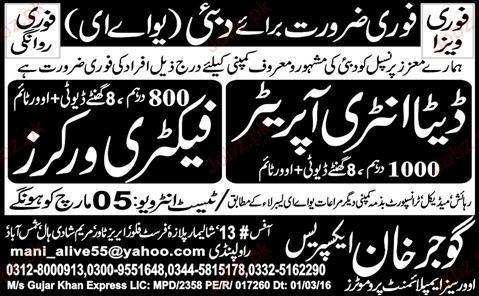 Data Entry Operators and Factory Workers Wanted