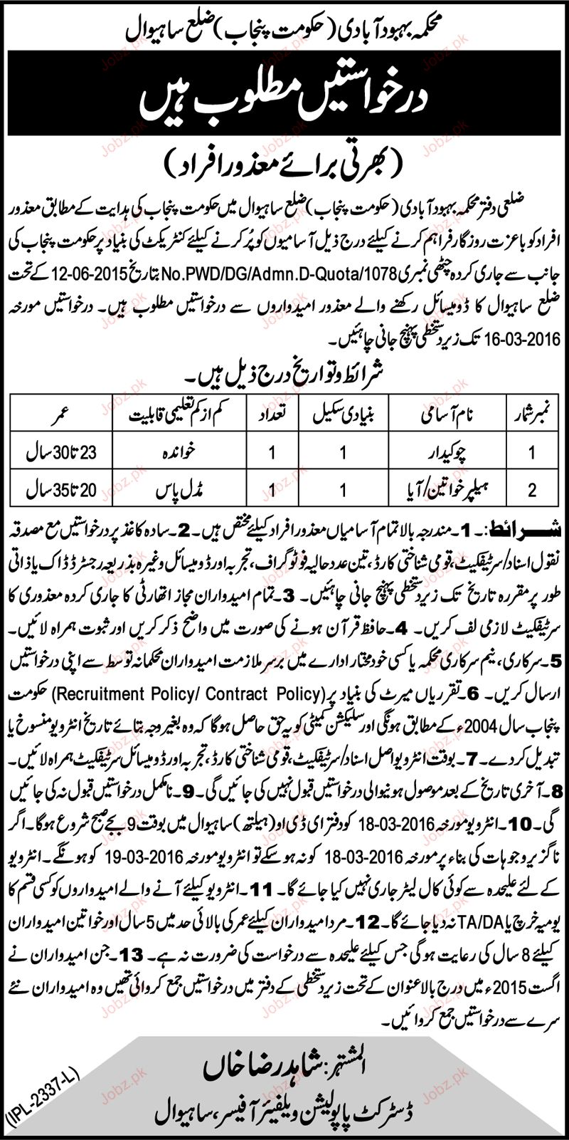 Chawkidars and Female Helpers Job in Population Dept