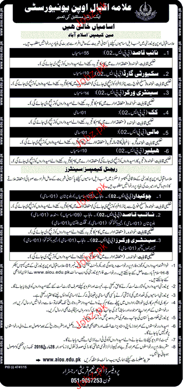 Naib Qasid,  Security Guards, Cook, Malis Job in AIOU