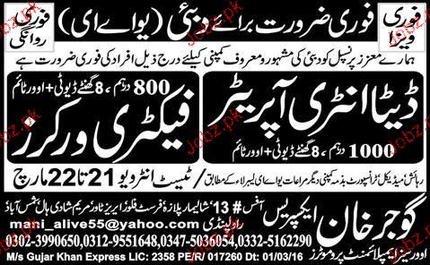 Data Entry Operators and Factory Workers Job Opportunity