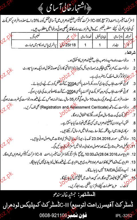 Baildars Job in District Agriculture Office