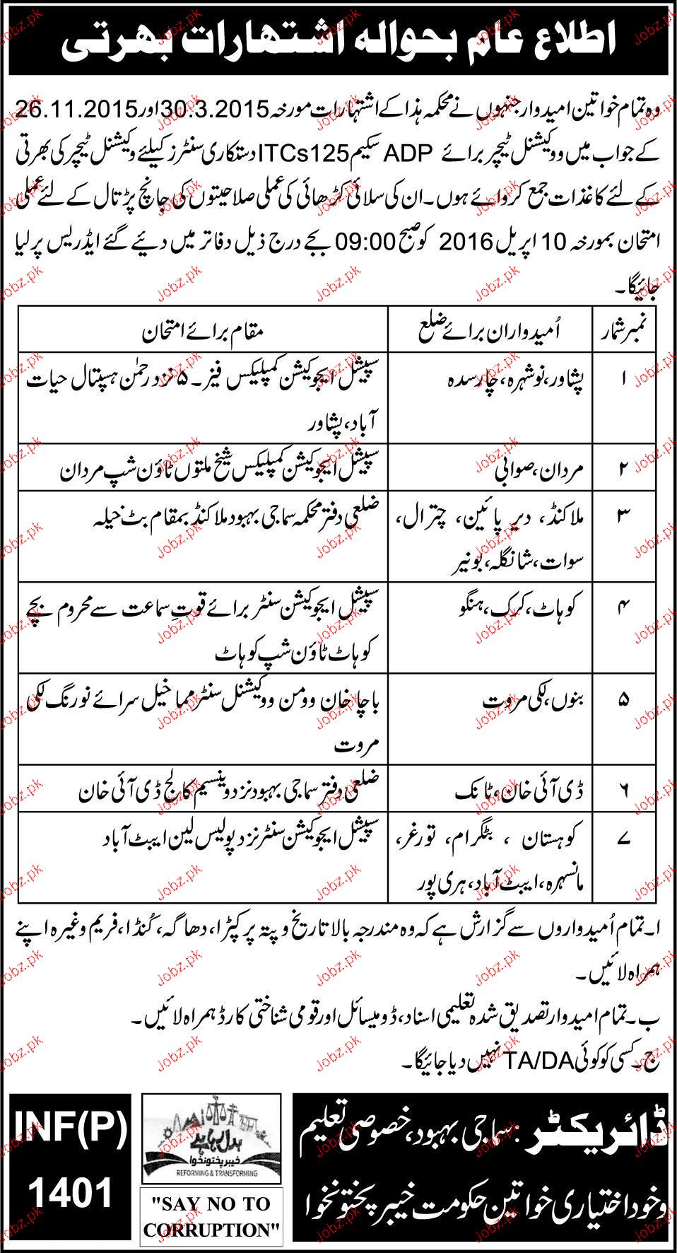 Recruitment of Vocational Teachers in Govt of KPK 2019 Job