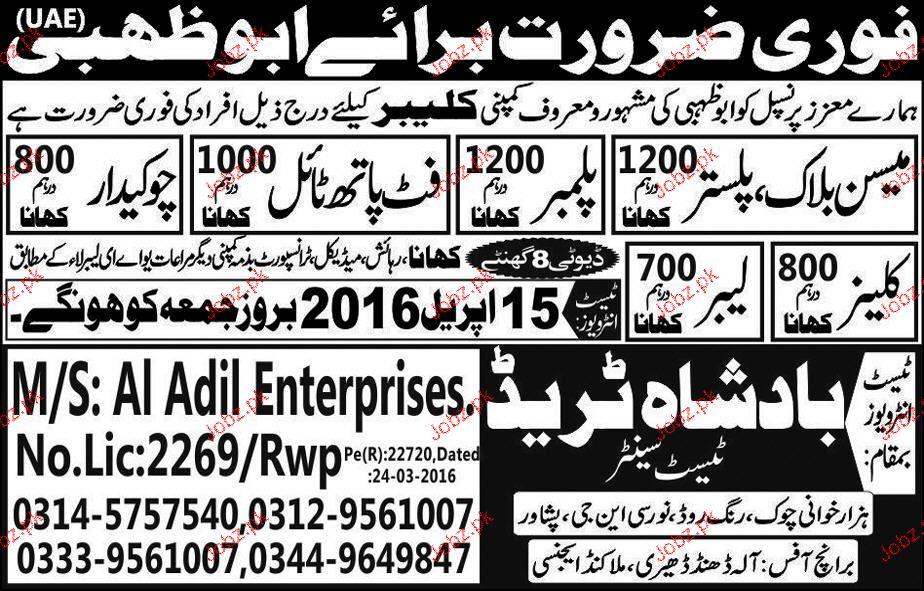 Chawkidars, Plumbers, Mason Plasters Job Opportunity