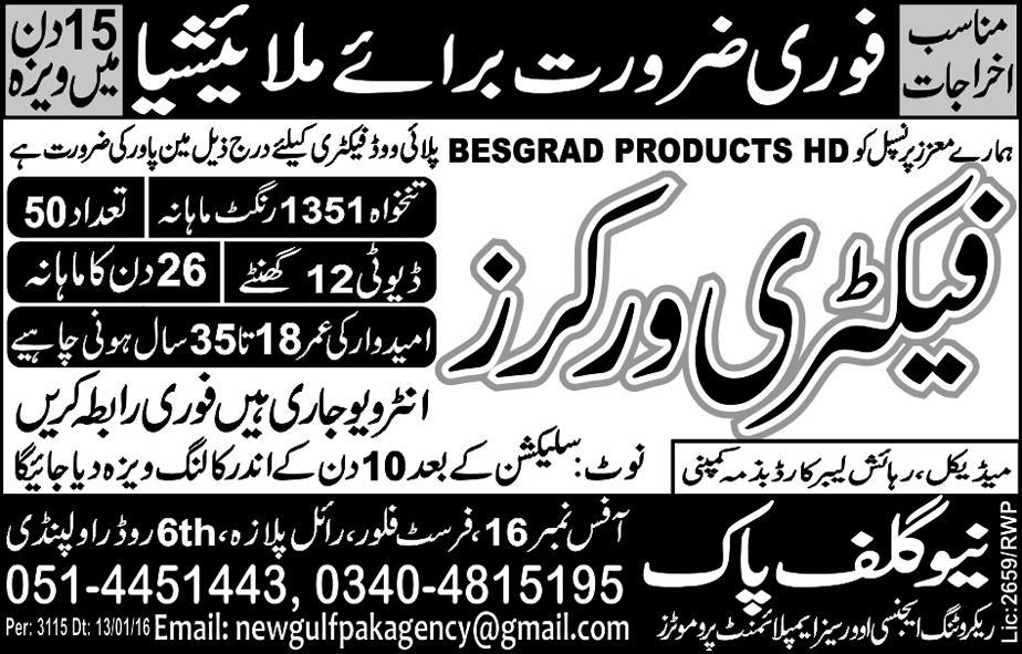 Factory Workdes required