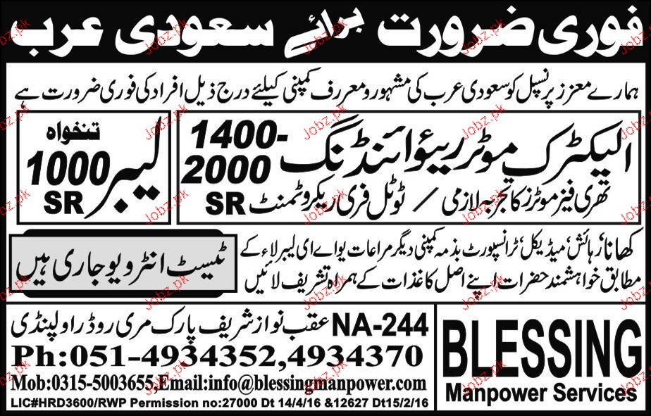 electric motor winders and labors job opportunity 2018