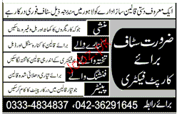 Munshi, Finishers and Painters Job Opportunity