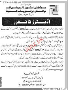Auditors Job in Utility Stores Corporation of Pakistan