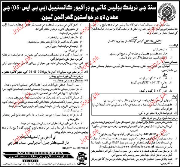 Recruitment  of Drivers Constables  in Sindh Police