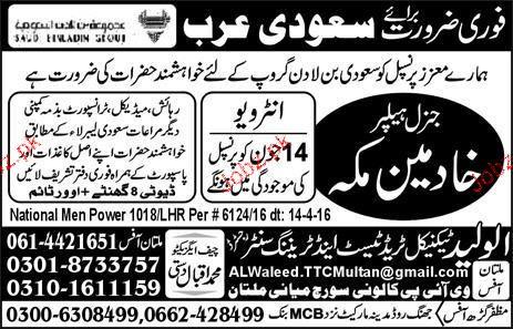 Khadmeen Hajj Job Opportunity