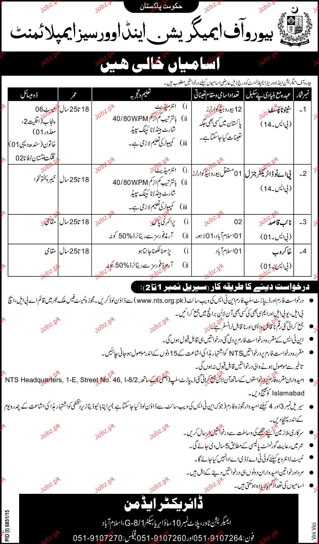 Stenotypists, PA and Naib Qasid Job in Bureau of Immigration