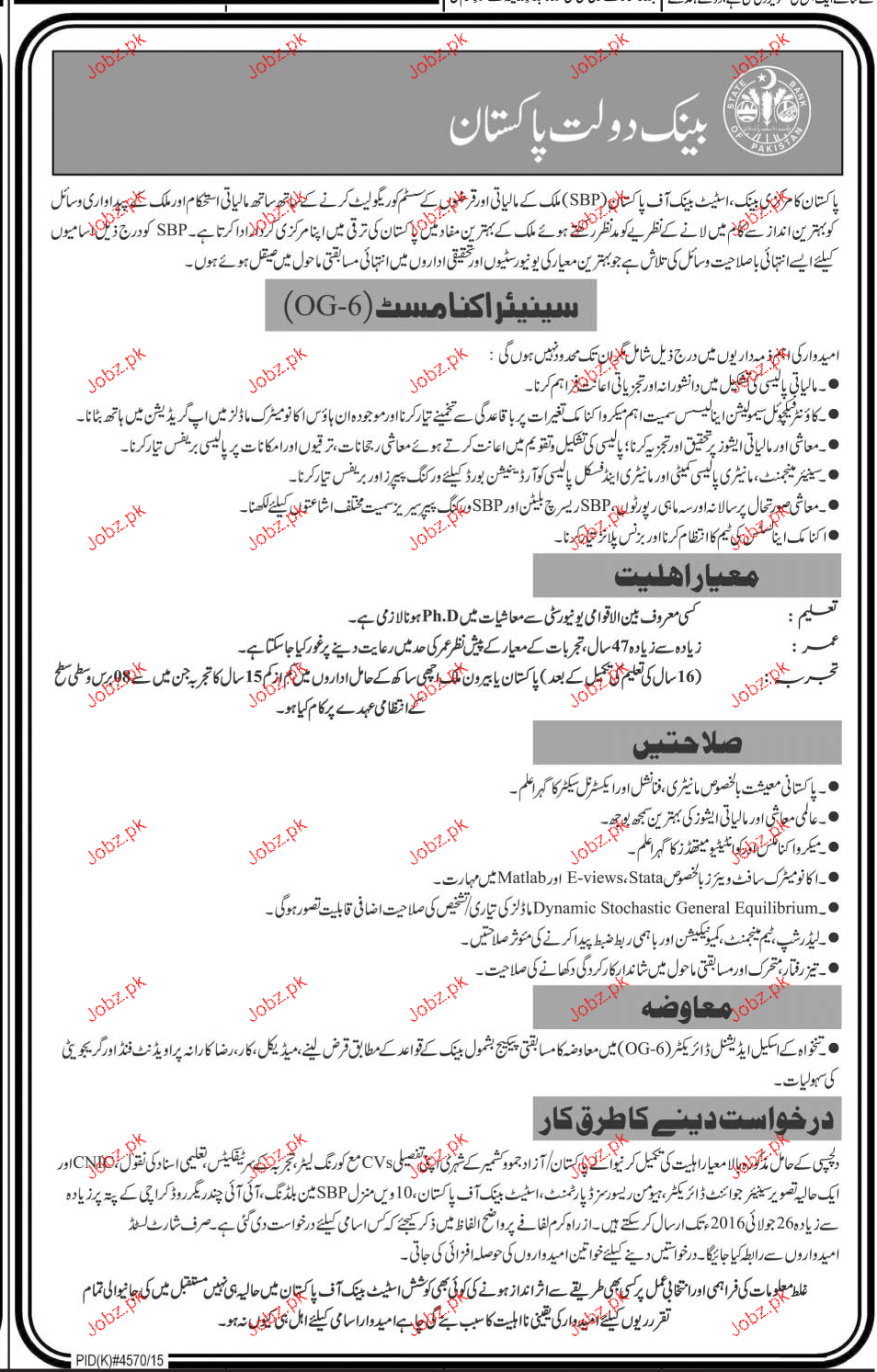 Senior Economists Job in State Bank of Pakistan