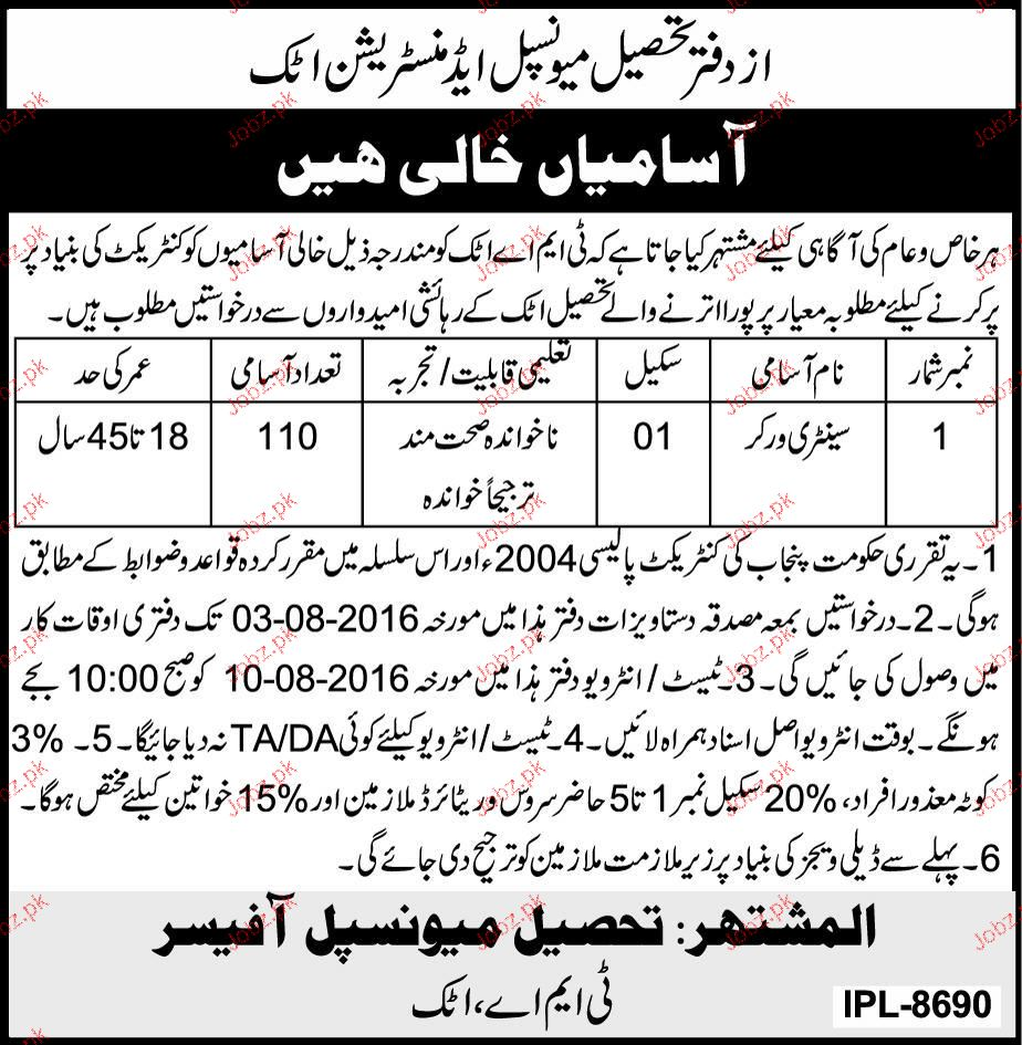 Sanitary Workers Job in Tehsile Municipal Administration