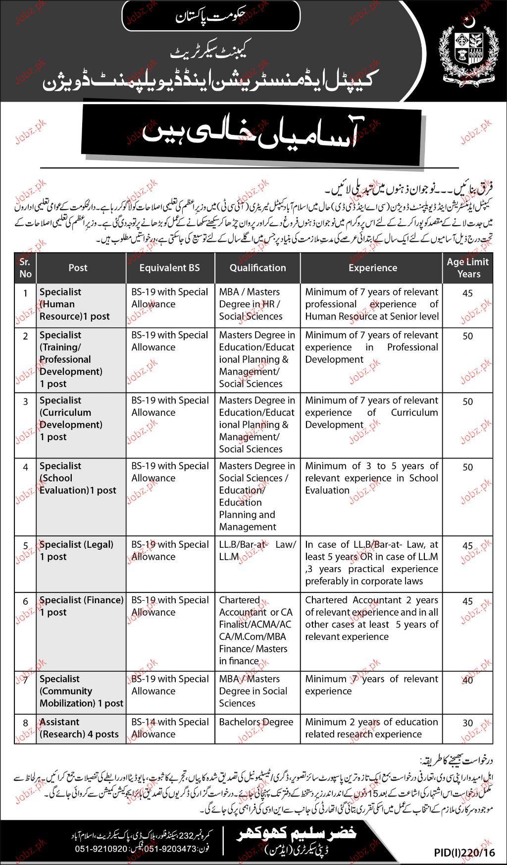 Specialist HR, Specialist Development Job in CDA