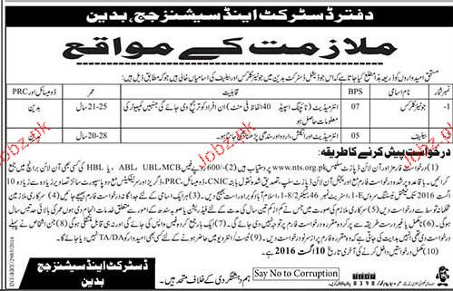 Junior Clerks Job in District and Session Judge