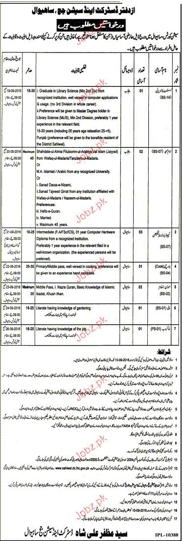 Assistant Librarian, Immam Masjid, Technicians Wanted