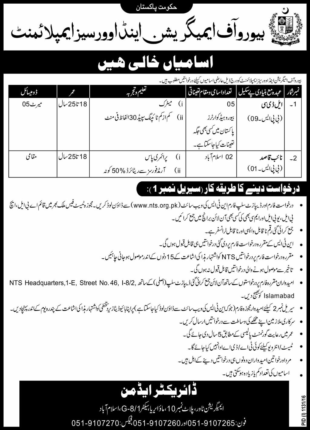 LDC and Naib Qasid Job  in Bureau of Immigration