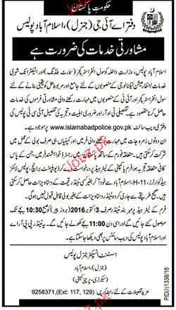 Legal Advisers Job in Islamabad Police