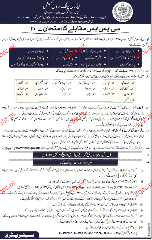 css exam in federal public service commission 2019 job