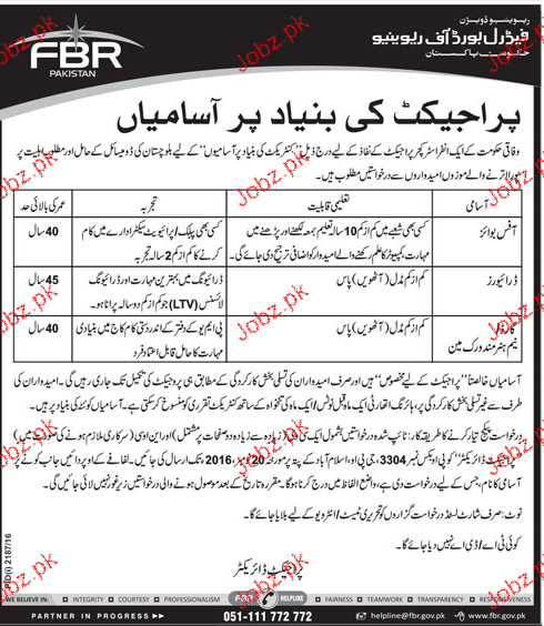 Office Boys, Drivers and Workmen Job Oin FBR 2019 Job