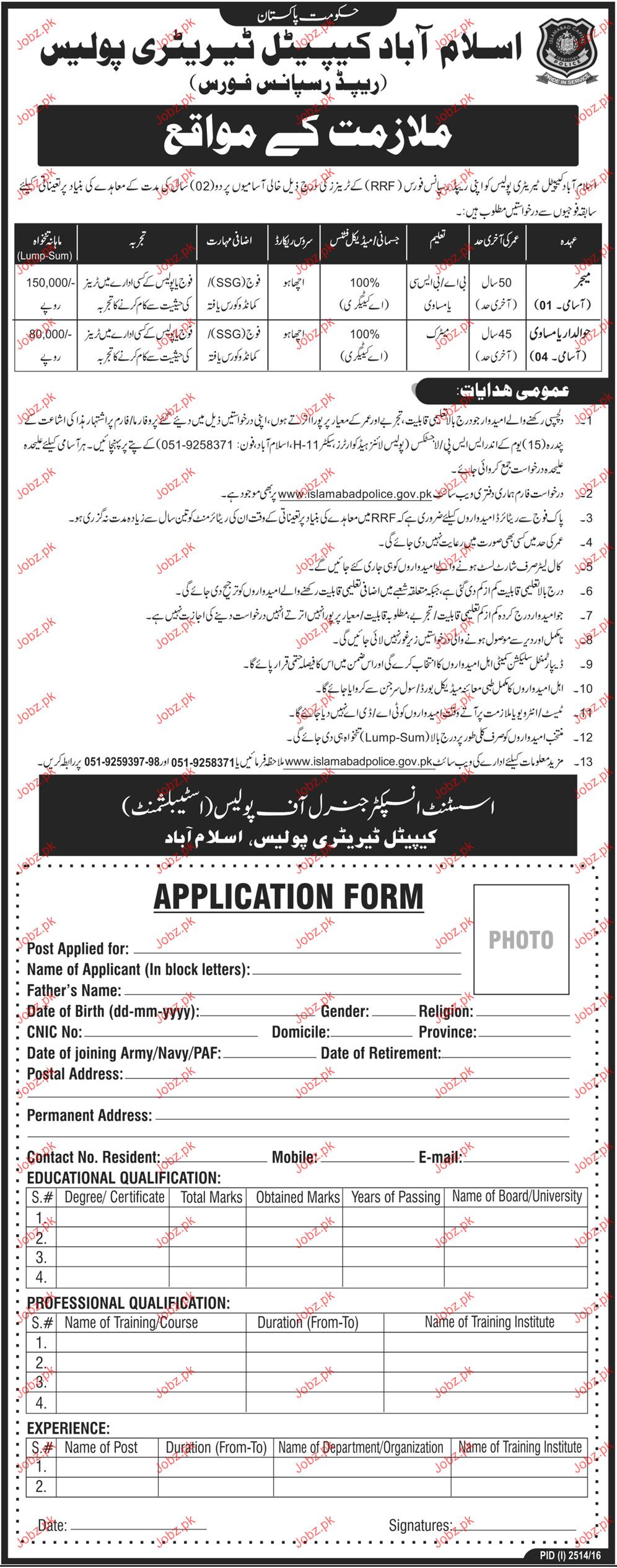 Army Retired Major and Havaldars Job in Islamabad Police