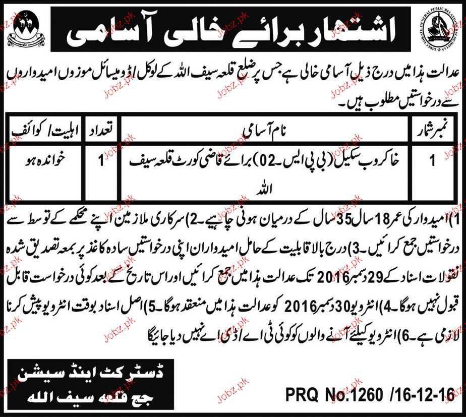 Sweepers Job Opportunity