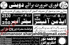 Admin Officers and Safety Officers Job Opportunity