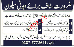 Beauty Parlor Staff Job Opportunity