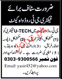 Mechanical Engineers and Diploma Holders Wanted