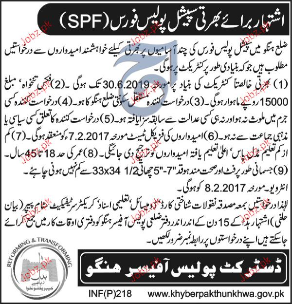 Recruitment of Police Constables in KPK Police