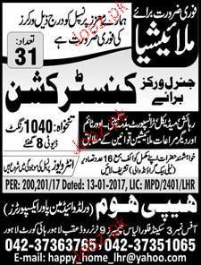 Construction Workers Job Opportunity 2018 Jobs Pakistan ...