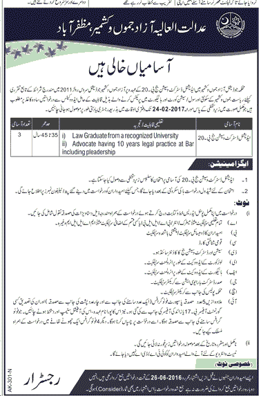 Additional District Session Judges Job in AJK Court