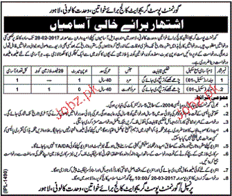 Baildars and Sweepers Job in Government Postgraduate College
