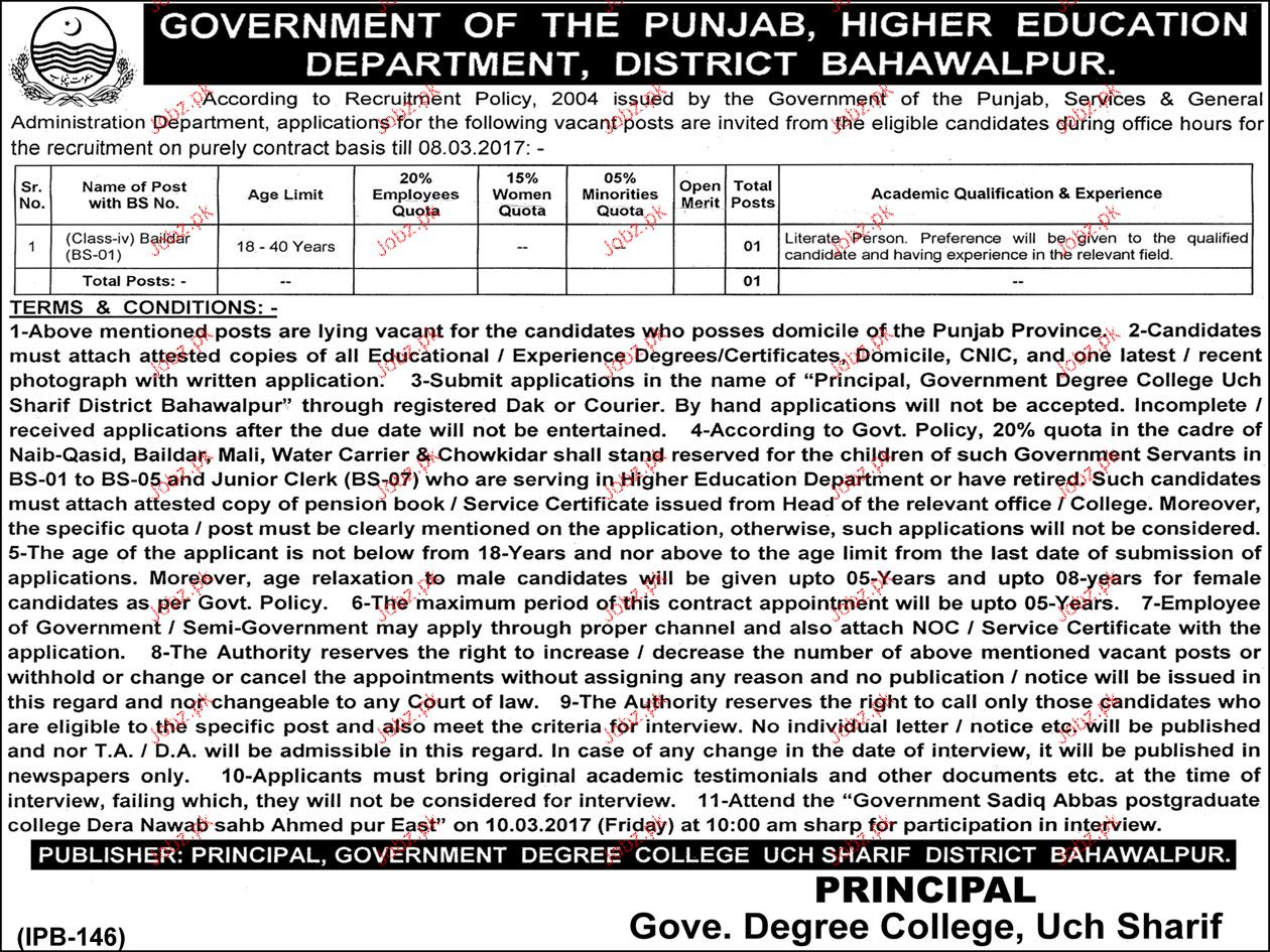 Baildars Job In Higher Education Department 2019 Job