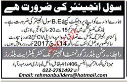 Sub Engineers Job Opportunity