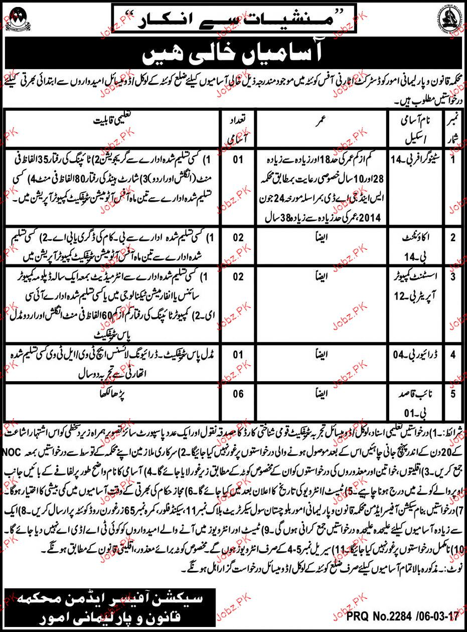 Stenographers, Accountant, Drivers Job Opportunity
