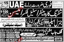 Agriculture Workers, General Helpers, Mason Job Opportunity