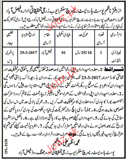Laboratory Attendants Job Opportunity