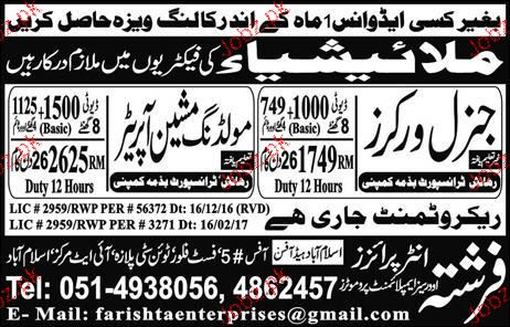 General Workers and Molding Machine Operator Job Opportunity