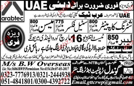 Shuttering Carpenters, Steel Fixers, Mason Job Opportunity