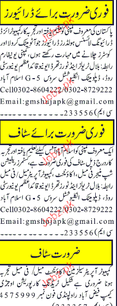 Drivers, Teachers, Public Relation Officers Job Opportunity